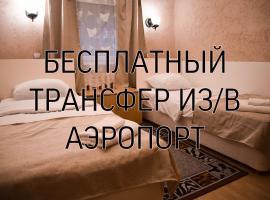 """""""Не Хостел"""" Эконом отель Домодедово, hotel near Lenin Museum, Domodedovo"""
