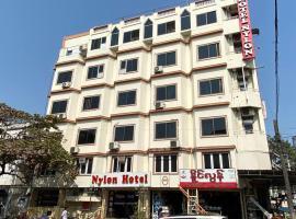 Nylon Hotel 25th, отель в Мандалае