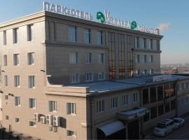 Парк Отель Усадьба, отель в Чебоксарах