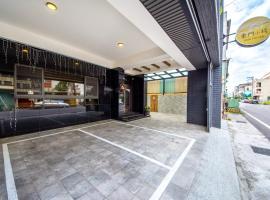 東門小棧(近市區,距離夜市200公尺),花蓮市南濱公園(Nanbin Park)附近的飯店