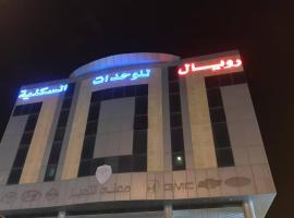 Royal Aparthotel, hotel em Al-Kharj
