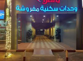 Yahalla Hotel Units, hotel em Jeddah