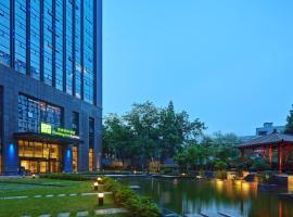 Holiday Inn Express Hangzhou Huanglong, an IHG hotel, отель в Ханчжоу