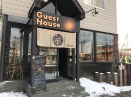 Sapporo Guest House 庵 Anne、札幌市のバケーションレンタル