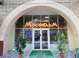Мосфильм Отель, отель в Москве