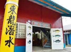 蘭嶼東龍潛水民宿,蘭嶼鄉的飯店