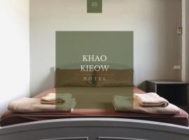 โรงแรมเขาเขียว (Khao Kieow Hotel), hotel in Songkhla