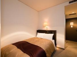 Casa HOTEL Shinshirakawa / Vacation STAY 72774, hotel in Shirakawa
