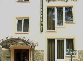 Готель Преміум, hotel in Lviv