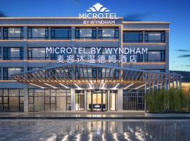 Microtel By Wyndham Hangzhou, hotel near Hangzhou Xiaoshan International Airport - HGH, Hangzhou