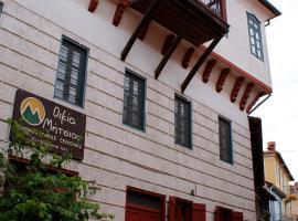 House Mitsiou Traditional Inn, inn in Arnaia