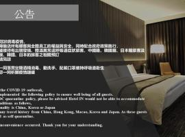 Hotel In, hotel near Taoyuan Airport - TPE, Pingzhen