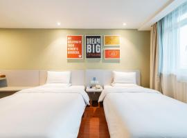 全季重庆鸳鸯园博园酒店,重慶的飯店