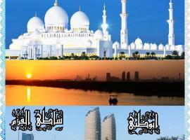 Mangrove Corniche Families Luxury Furniture Apartments, căn hộ ở Abu Dhabi
