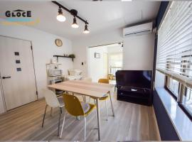 GLOCE 逗子ワーケーションゲストハウスなぎさ l 駅から3分の貸切ゲストハウス l, apartment in Zushi