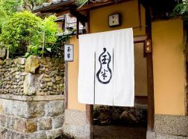 TAMAHAN, ryokan a Kyoto