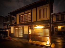 伝統的な京町家貸切宿 K's Villa 鴨川庵 & 松見庵、京都市にある三十三間堂の周辺ホテル
