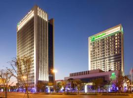 ホリデイ イン 蘇州 フイロン プラザ、蘇州市のホテル