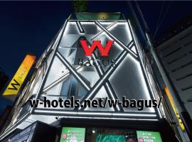 Hotel W-BAGUS -W GROUP HOTELS and RESORTS-, love hotel in Tokyo