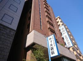 Residence Hotel Will Shinjuku, hotel near Shinjuku Gyoen National Garden, Tokyo