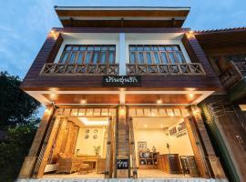 Baan Aunrak Chiangkhan โรงแรมในเชียงคาน