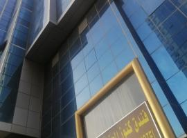 Kunoz Al Hafaer Hotel, hotel near The Kiswa Factory, Makkah