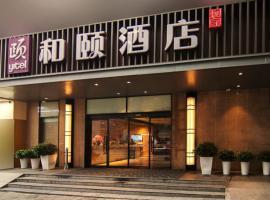 Yitel (Shenzhen Luohu), отель в Шэньчжэне