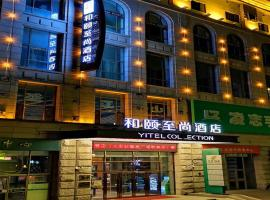 Yitel Collection (Harbin Railway Station Post Square Qiulin Store), отель в Харбине
