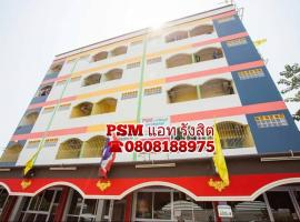 PSM AT RANGSIT โรงแรมในBan Bang Khan