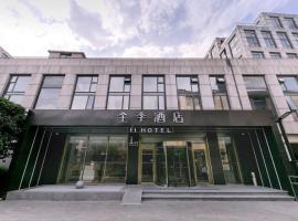 JI Hotel (Shanghai Hongqiao Airport Qisong Road), hotel near Shanghai Hongqiao International Airport - SHA, Shanghai