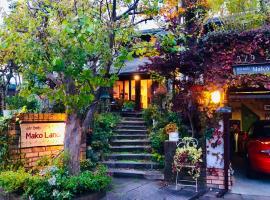 ガーデンハウス Mako Land, hotel near Toyama Airport - TOY,
