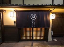 Dzīvoklis 染 SEN 七条平安 Shichijo-Heian Kioto