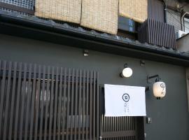 染 SEN 五条一貫町 Gojo-Ikkannmachi、京都市のアパートメント