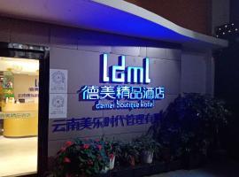 Demei Boutique Hotel, hôtel à Kunming près de: Aéroport international de Kunming Changshui - KMG
