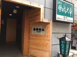 DOMA Fukushima, hotel in Osaka