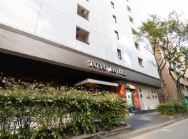 東洋ホテル 福岡、福岡市のホテル