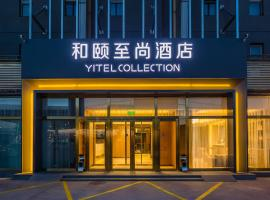 Yitel Collection (Beijing Capital International Airport New Exhibition Center), hotel near Beijing Capital International Airport - PEK,