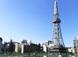 ザ タワーホテル ナゴヤ、名古屋市のホテル