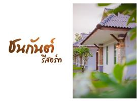 โรงแรม ชนกันต์ รีสอร์ท, hotel in Udon Thani