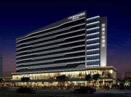 Courtyard by Marriott Xiamen、廈門市のホテル