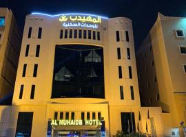 Al Muhaidb Al Malaz - Al Jamiah, hotel perto de King Abdullah Park, Riyadh