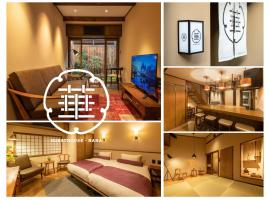 Guesthouse-Hana Starry Villa, villa in Kyoto