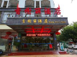 Guangzhou Xiangxieli Hotel, hotel near Guangzhou Baiyun International Airport - CAN, Guangzhou