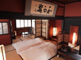 一棟貸ゲストハウス 傾㐂屋 Kabukiya, ryokan a Hiroshima