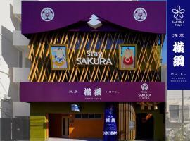 Stay SAKURA Tokyo Asakusa Yokozuna Hotel, luxury hotel in Tokyo