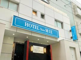 Hotel NewMie (Adult Only), love hotel in Tokyo