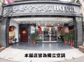 Chang Ti Metropolis Commercial Hotel, hotel near Taoyuan Airport - TPE, Zhongli
