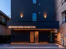 plat hostel keikyu haneda home、にある羽田空港 - HNDの周辺ホテル