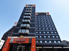 アパホテル つくば万博記念公園駅前, hotel in Tsukuba