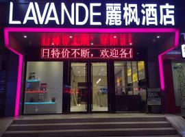 Lavande Hotels·Guangzhou Canton Tower Pazhou Convention and Exhibition Center, hotel in Hai Zhu, Guangzhou
